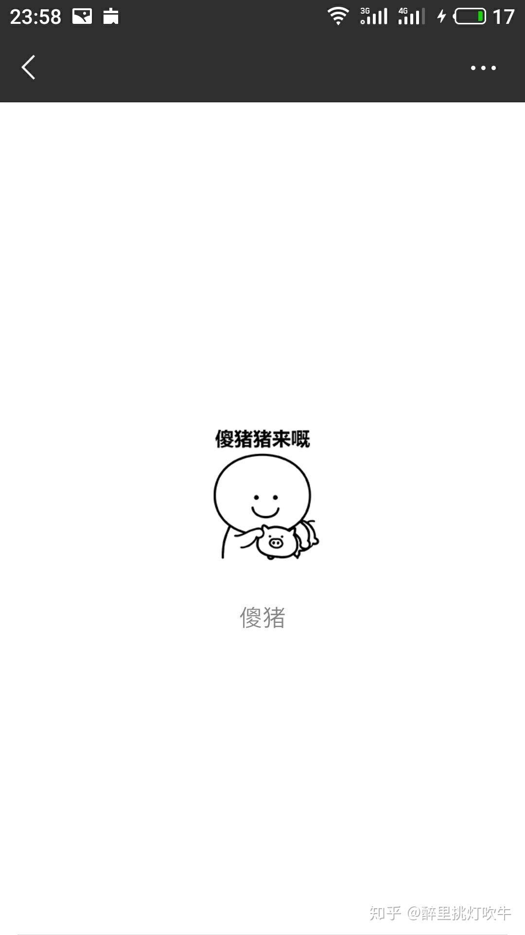 微信已下架的表情包 笑面广东话 和现在有的 奇怪的猪图片
