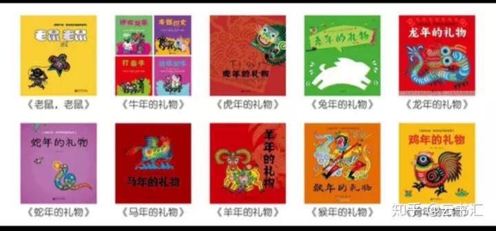 4,彩绘剪纸十二生肖图画书