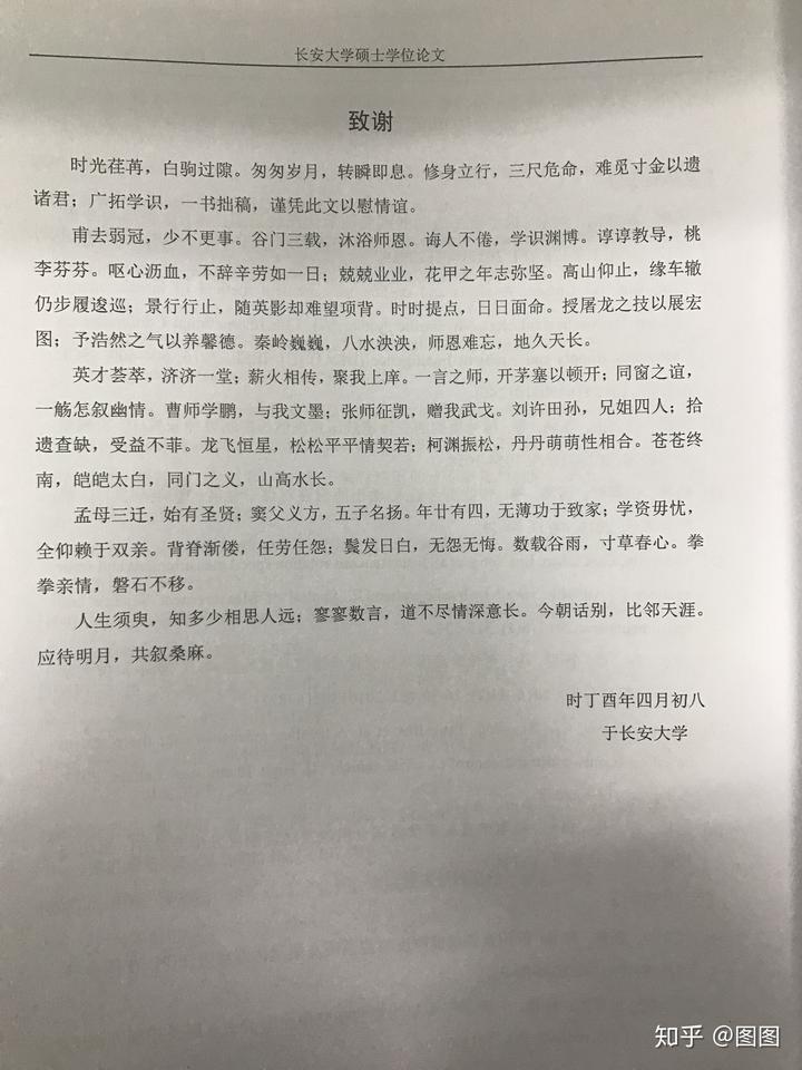 工科硕士论文_长安大学某工科硕士.