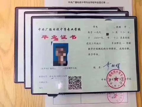明老师:国家正规电大中专,报考二建和提升学历必备证件!图片