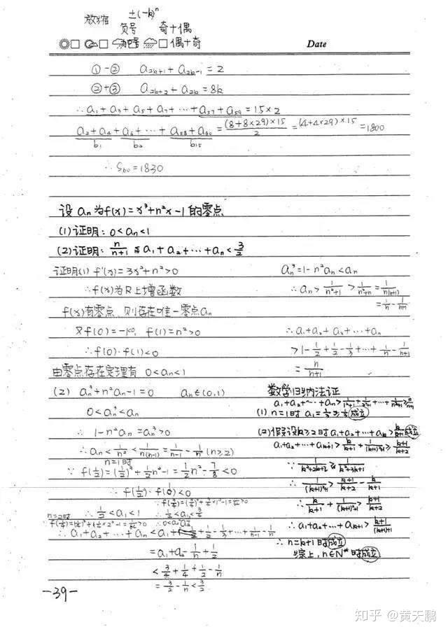 高考攻略:让你数学140 的学霸笔记笔记图片