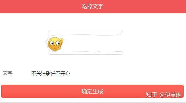 第一步:填字生成 ps:长按表情gif发送给好友,就会自动转换成表情包图片