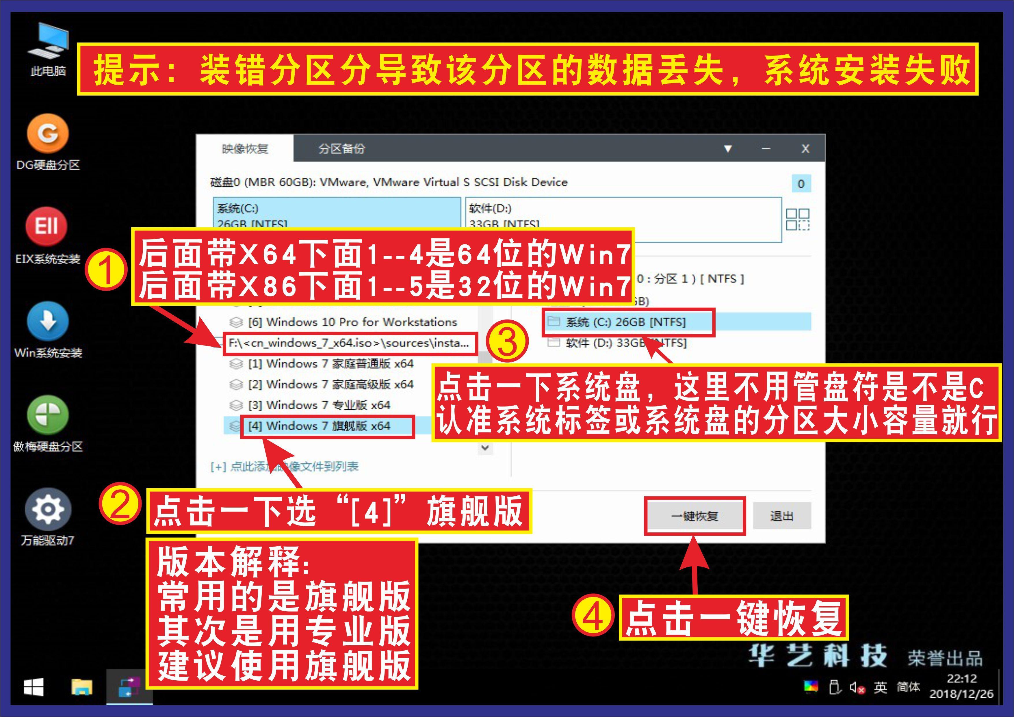 Windows7原版系统喝水教程安装小步骤图片