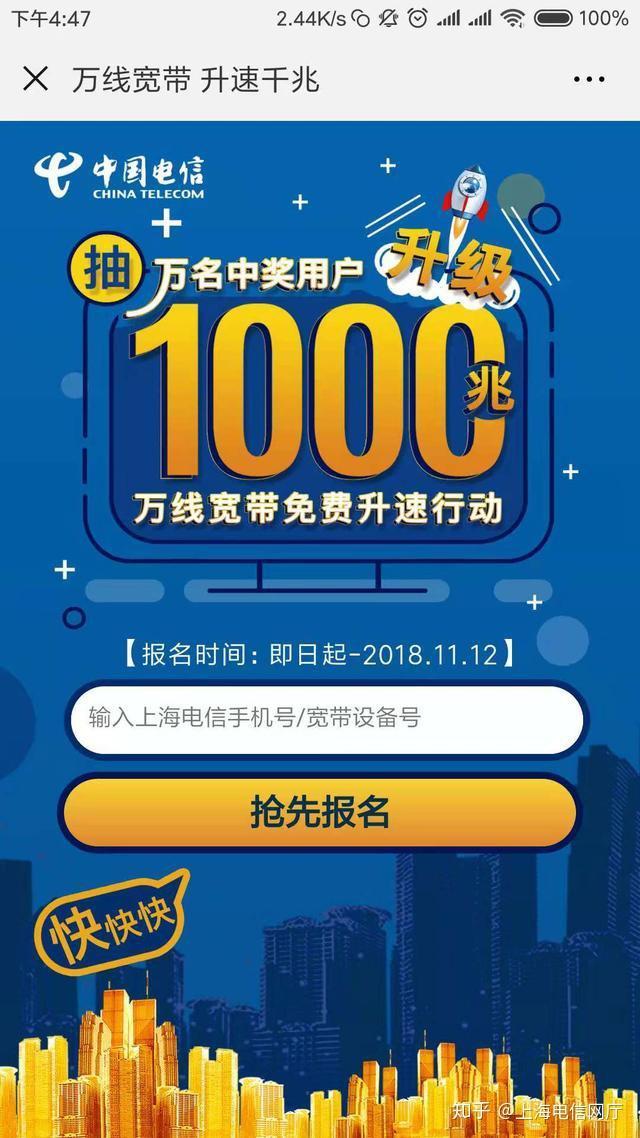上海电信用户可以免费升级千兆宽带了!