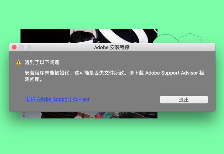 macOS Sierra安装Adobe程序未能初始化,如何解决? - 知乎