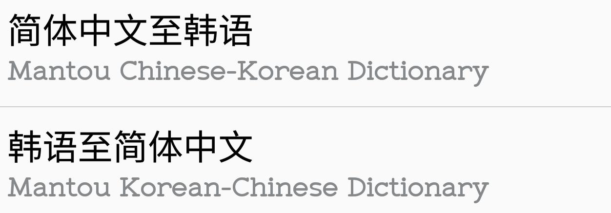 有哪些方便实用的韩语词典app?