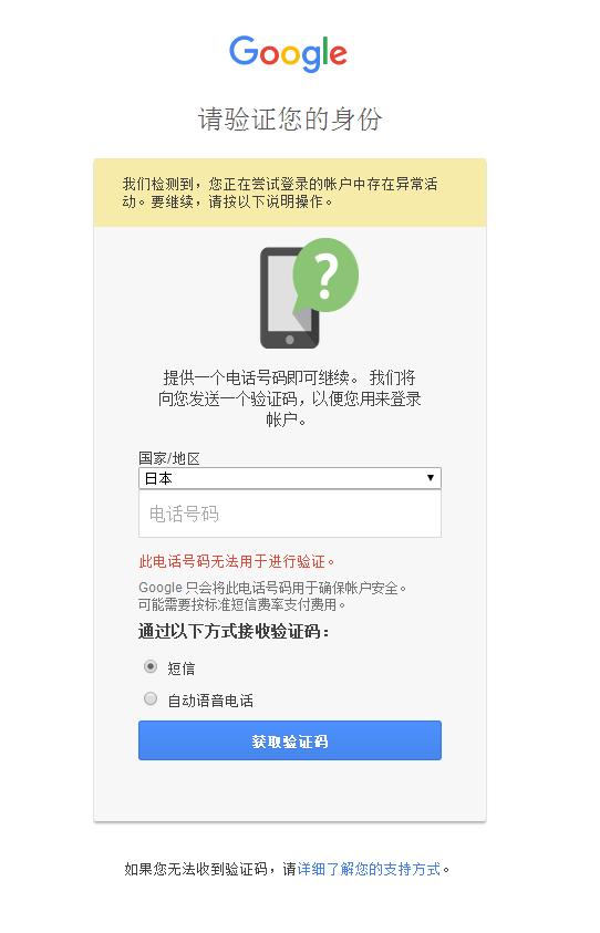 谷歌账户登录验证手机号码时无法验证要怎么解
