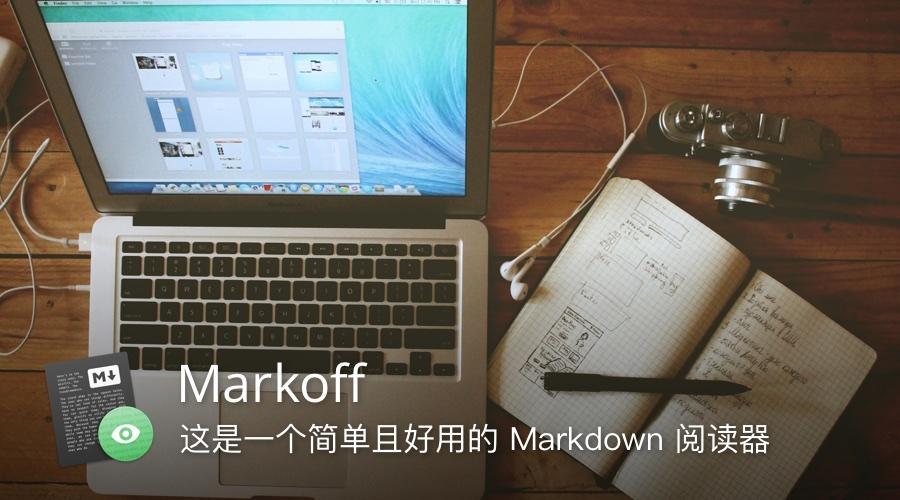 我想你需要这个简单好用的 Markdown 阅读器
