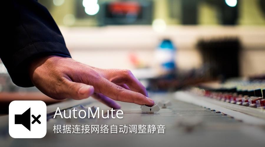 避免尴尬,AutoMute 帮你自动调节静音
