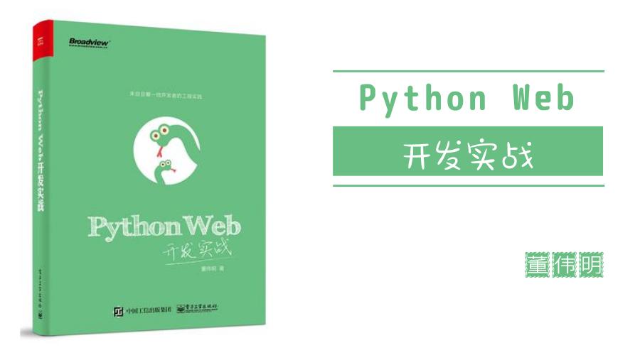 《Python Web开发实战》上市了!