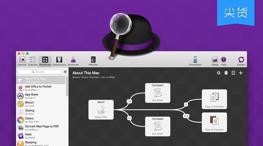 用Alfred大幅提升操作效率 - workflow