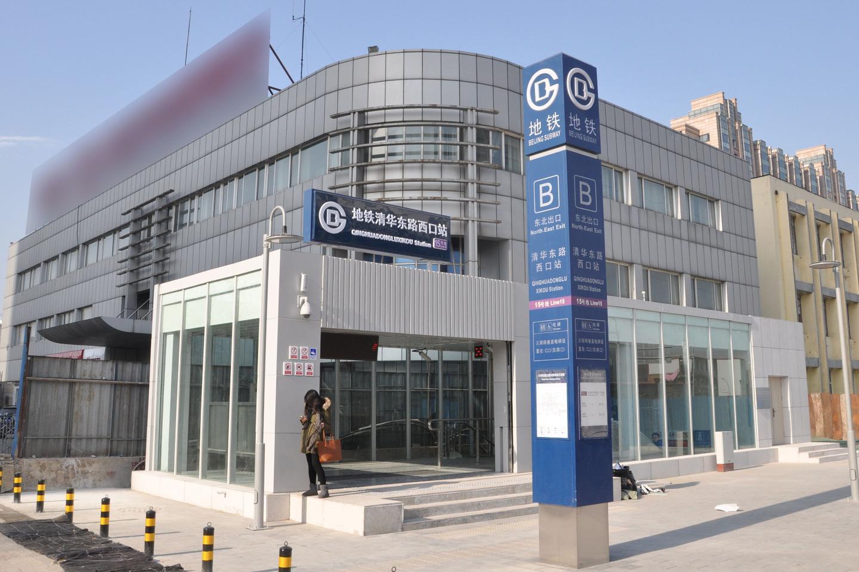 北京地铁和大学的故事(一)