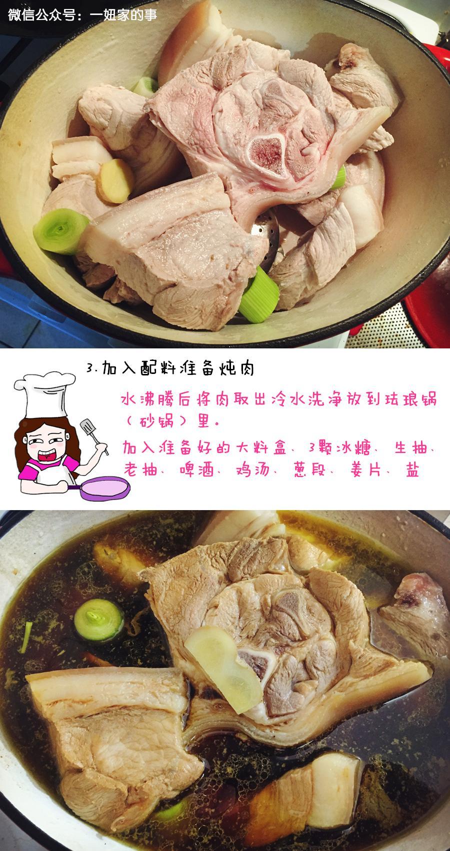 【一妈私房食谱】腊汁肉夹馍(家庭简易版)的做法