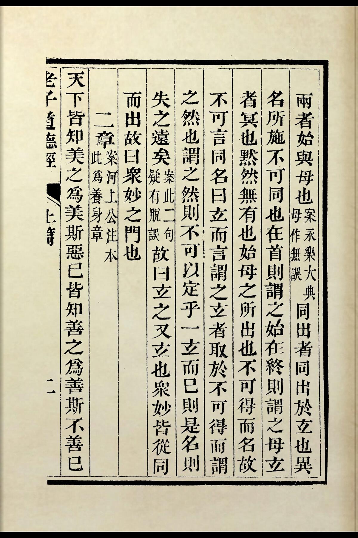 道德经(帛书校勘版)最接近原版  道德经楚简帛书今本比较
