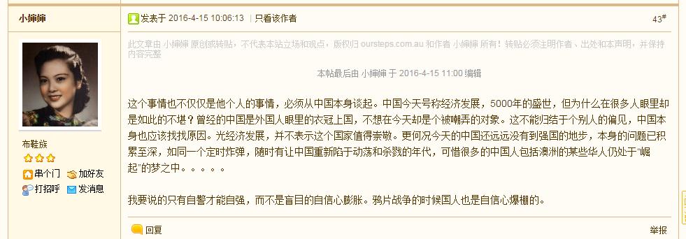 如何评价悉尼大学华人tutor公开辱华焚烧中国