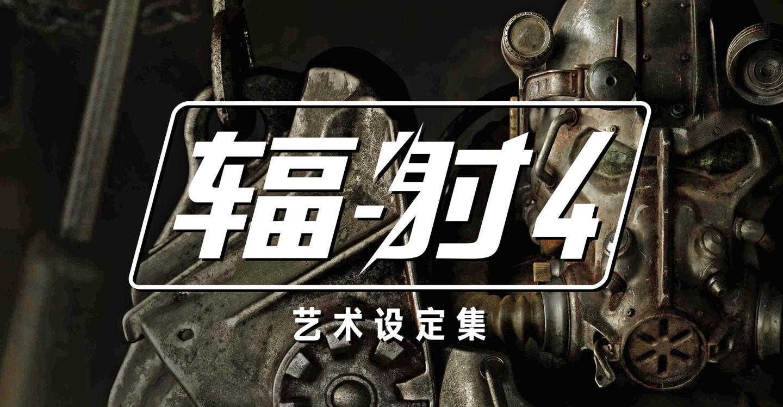 《辐射 4 艺术设定集》中文字标设计
