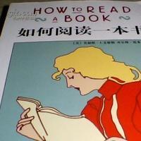 书该怎么读