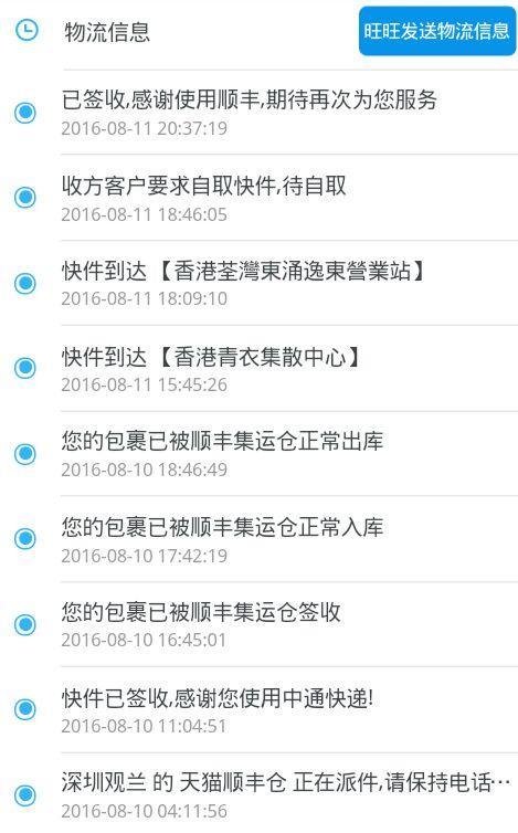 台湾人也在淘宝上买东西么? - 匿名用户的回答