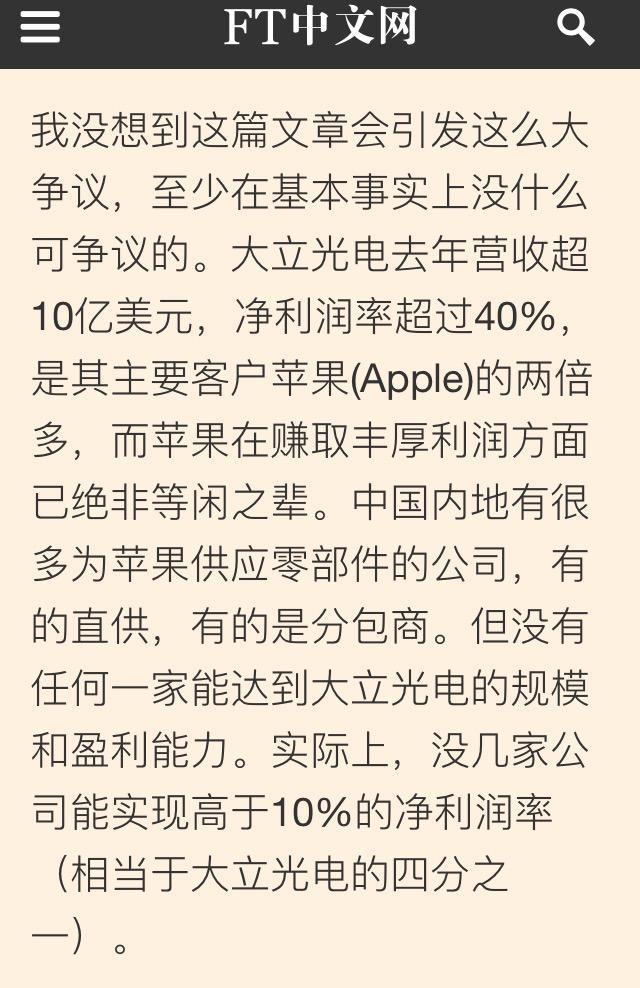 如何评价FT金融时报《台湾高科技创新为何遥