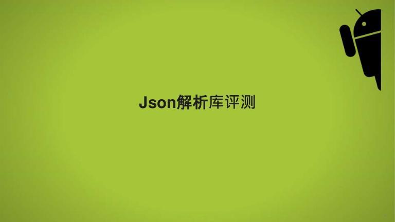 [Json框架选型]Android开发中应该使用哪一种主流json框架?