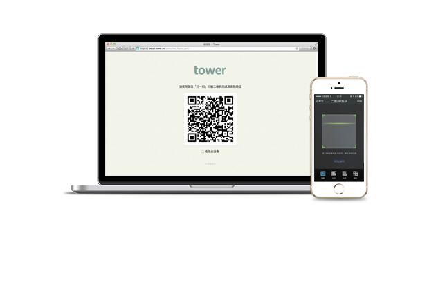 Tower 如何使用微信实现二次认证