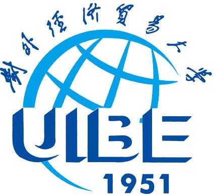 对外经济贸易大学 (UIBE)