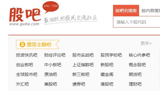 雪球网:雪球网、淘股吧、东方财富网,它们在氛围上的区别是什么?作者:匿名用户