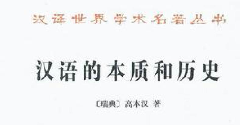 现代汉语 - 收藏夹 - 知乎
