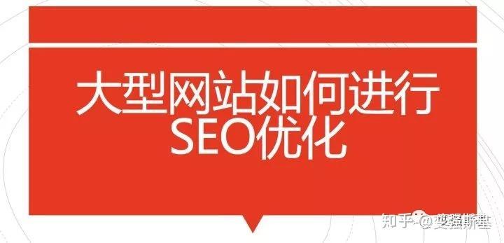 SEO优化:SEO从业者如何系统全面的优化一个网站