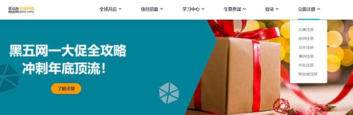 亚马逊全球开店怎么注册?