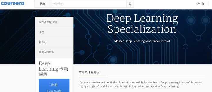 如何评价吴恩达开设的Deep Learning Specialization 课程? - 知乎