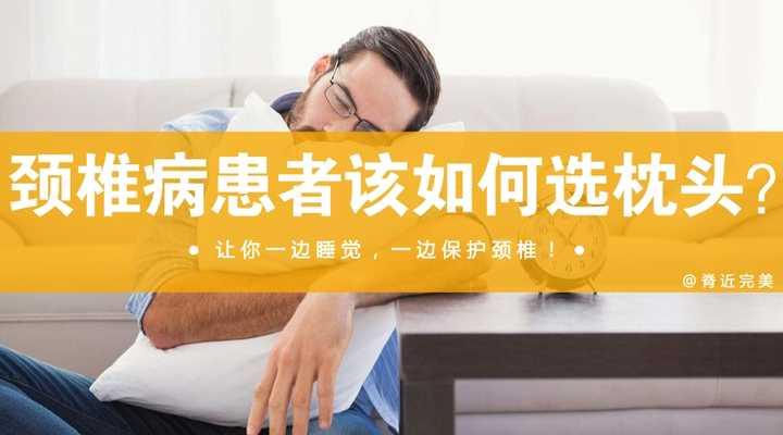 不枕枕头睡觉对身体有害处吗?