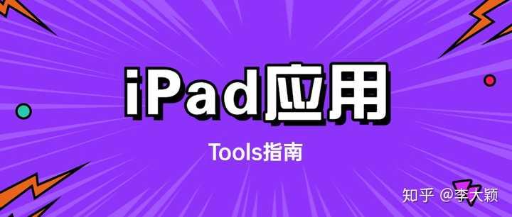 iPad 上有哪些实用得令人惊艳的 App?