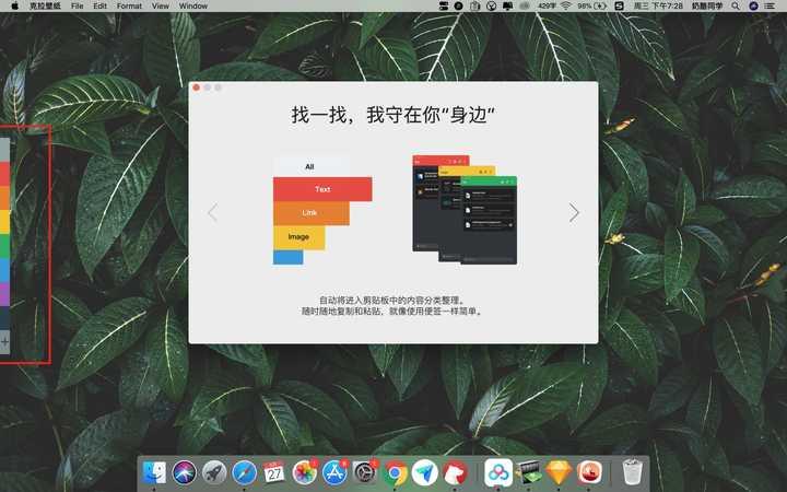 MacBook上有哪些好用的学习类软件 Mac集合 第9张