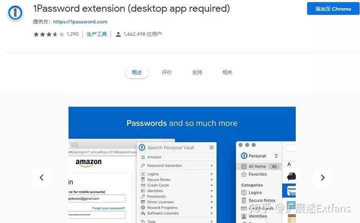 知名全平台密码管理器1Password开始限免了,原价400+的家庭版