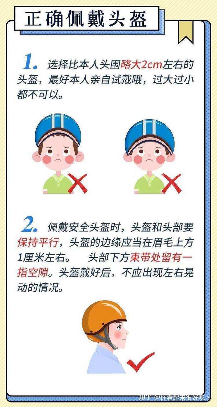 """如何看待""""公安部:6月1日起不戴头盔处罚仅限于摩托车""""?"""