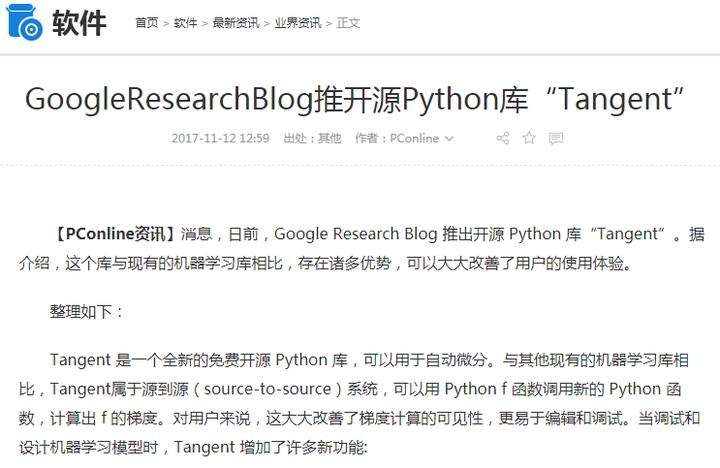 """017年Python开发大事件年度盘点"""""""