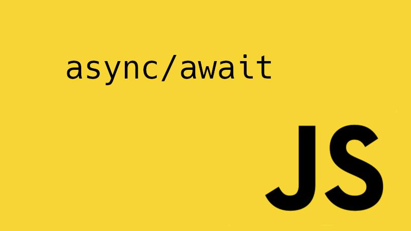 理解 JavaScript 的 async/await