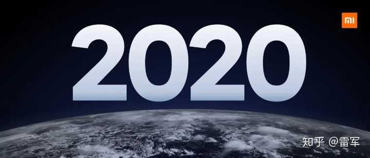 如何评价雷军在 2020 年 8 月 11 日晚举行的小米十周年演讲?有哪些亮点和感触?