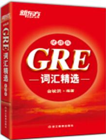 有什么值得推荐的GRE词汇书以及复习资料吗?