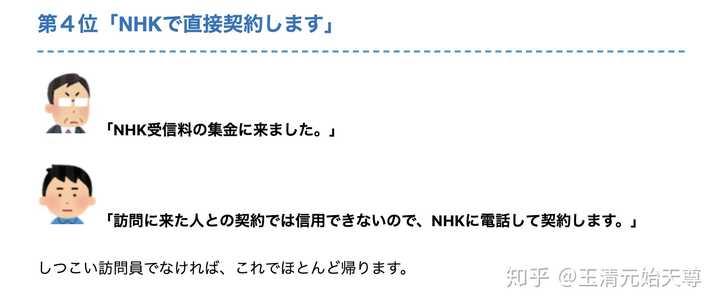 解約 放送 Nhk 衛星