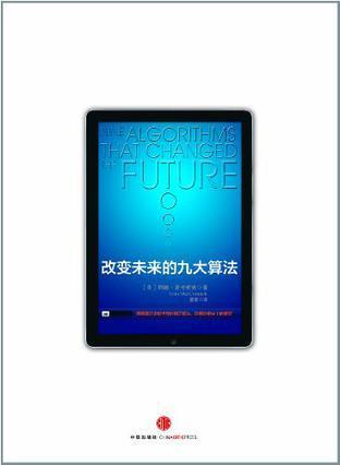 『改变未来的九大算法』: 公钥加密--用名信片来传输秘密