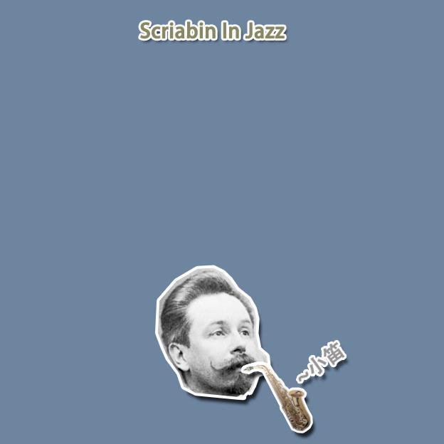 拙作《Scriabin in Jazz》
