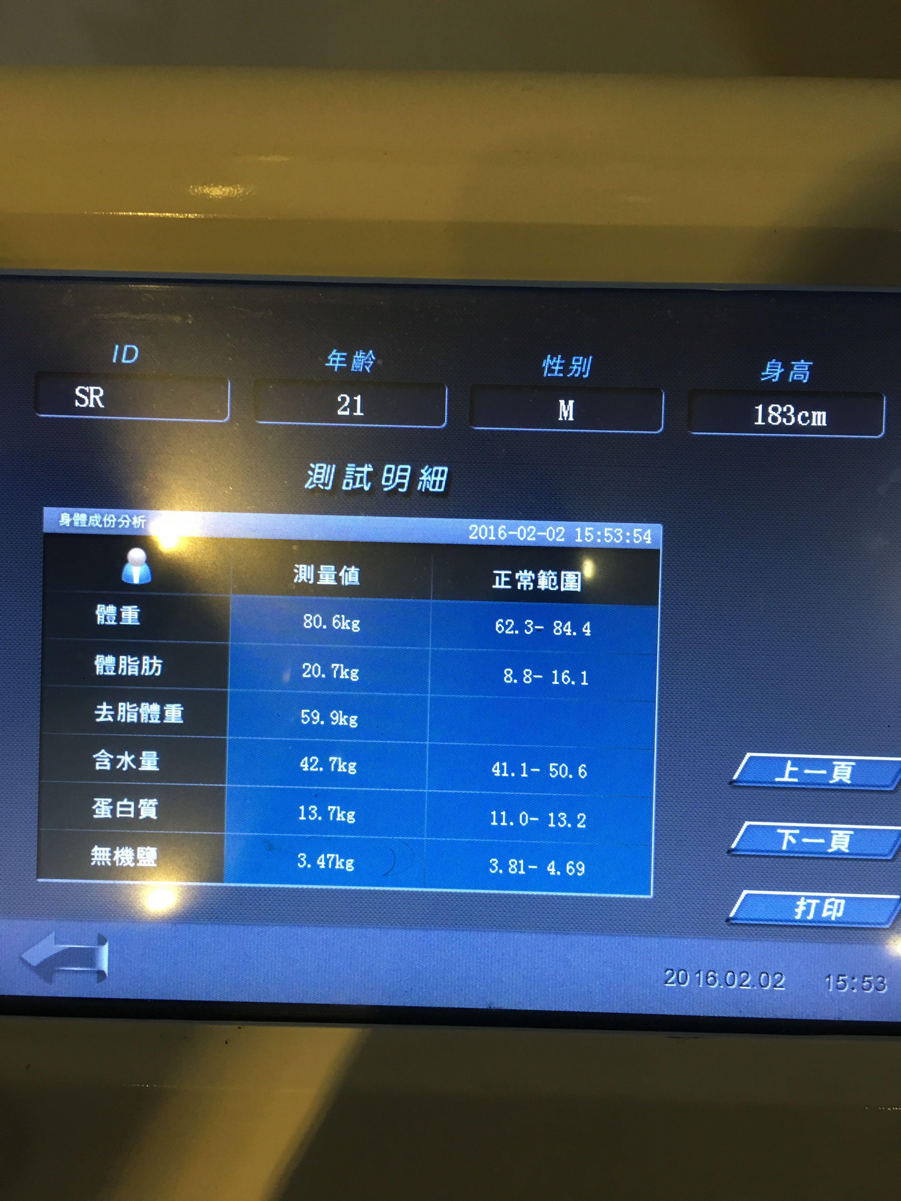 健身减脂 体测显示需要减脂7.4kg 教练给了我计