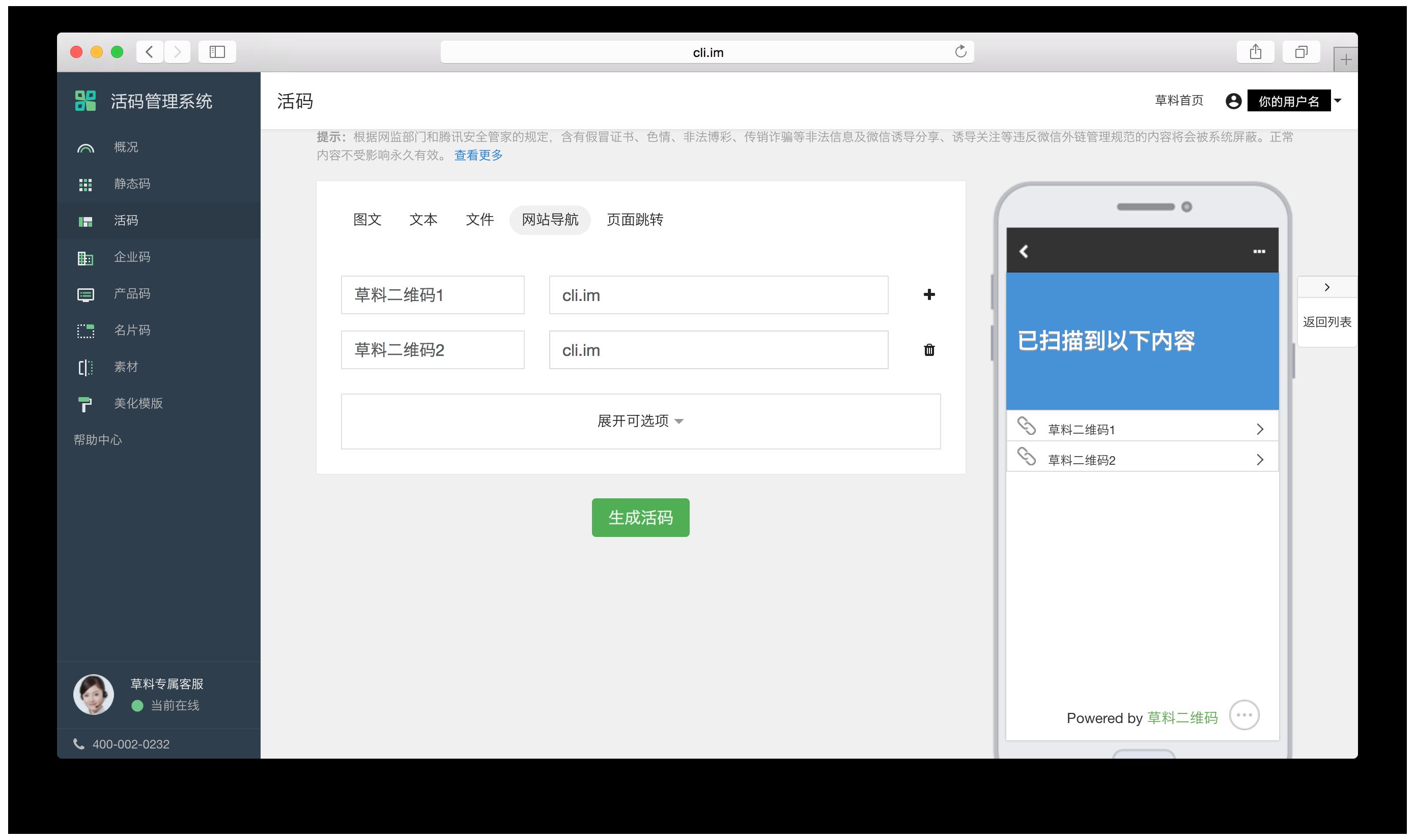"""怎样注册网站域名_【教程】怎样用""""草料二维码""""制作二维码指向网站导航 - 知乎"""