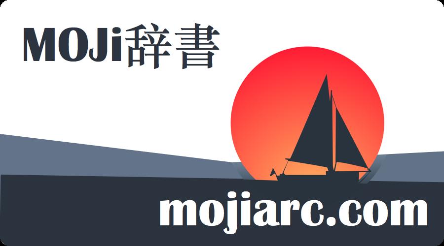 MOJi辞書 - 只为日语(前篇)