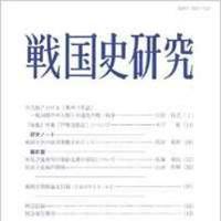 日本战国时代史