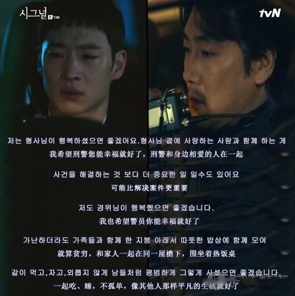 如何評價韓劇《signal》?圖片