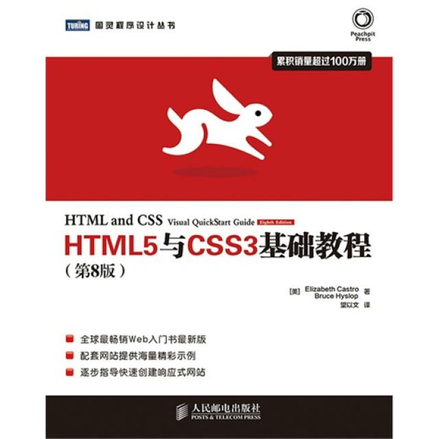 HTML5有哪些书籍等资料推荐& 怎样判断招聘公司是否靠谱?