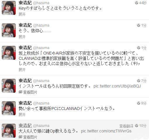 Twitter 情念 司